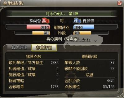 0423合戦 (2)
