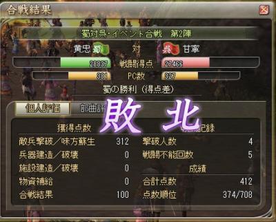 0425合戦 (2)
