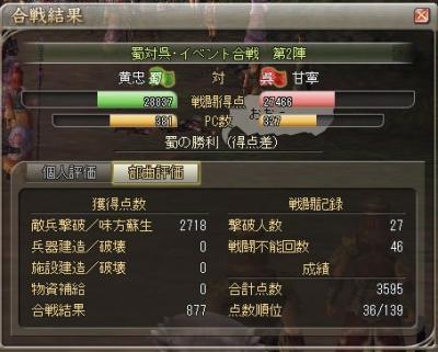 0425合戦 (3)