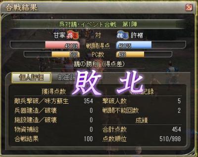 0503合戦 (1)