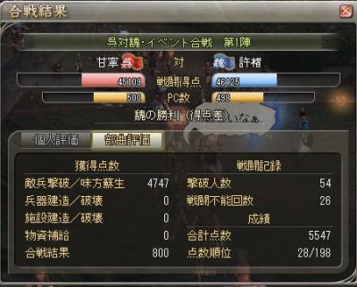 0503合戦 (2)