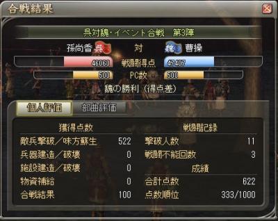 0503合戦 (5)
