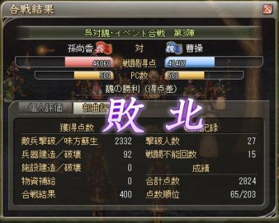 0503合戦 (4)