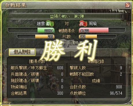 0621合戦 (4)