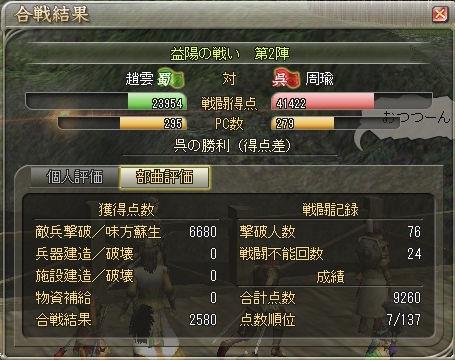 0621合戦 (5)
