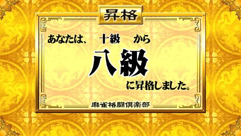 麻雀格闘倶楽部 (1)