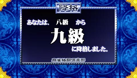 麻雀格闘倶楽部 (3)