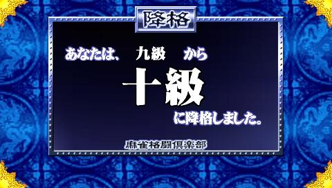 麻雀格闘倶楽部 (5)