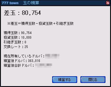 イベント結果 (4)