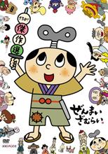 zenmaizamurai.jpg