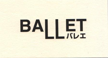 美容室BALLET