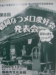 s-マイロビーブログ鶴岡なつメロ愛好会発表会 002