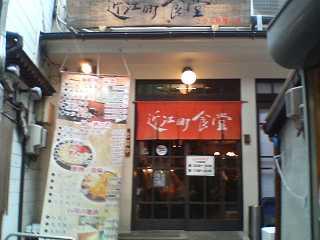 近江町食堂入り口