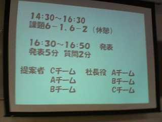 経営者研修