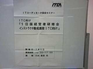 ITコーディネータセミナー案内