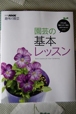 0407-7園芸本基本のレッスン