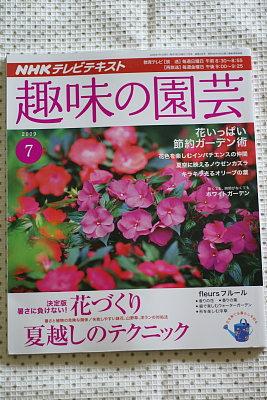 0620-10趣味の園芸
