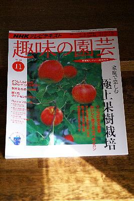1022-12趣味の園芸テキスト