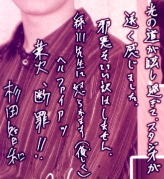 boukun-sugita3.jpg
