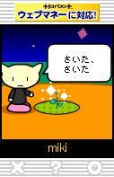 mikiflower.jpg