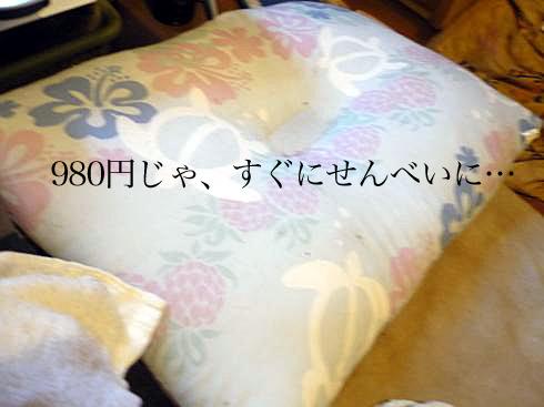 せんべい枕