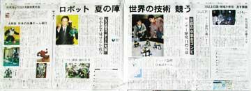 20050712朝日新聞記事RobocupMini