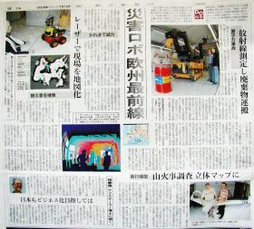 20050712朝日夕刊 欧州災害ロボ最前線