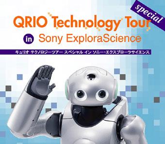 QRIOテクノロジーツアースペシャルinソニーエクスプローラーサイエンス