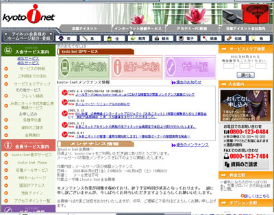 kyoto-inetDown.jpg