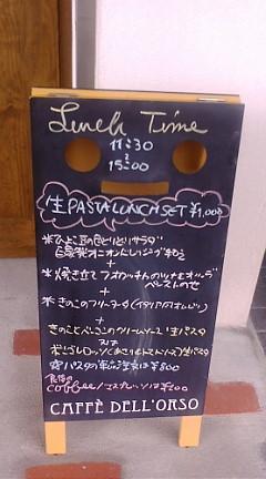 パスタの店