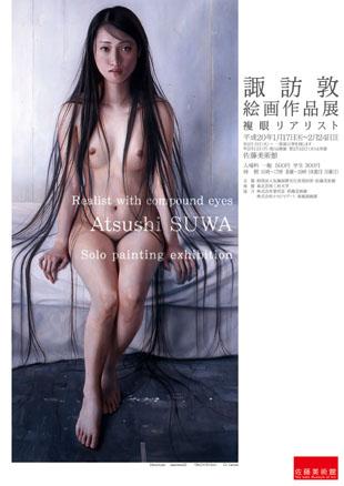 0801-atsushi_suwa_omote.jpg