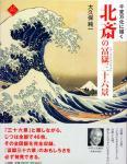hokusai2fuga.jpg