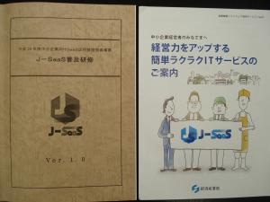 J-SaaS普及研修会資料