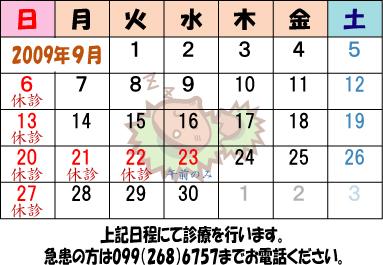 9月の診療予定カレンダー