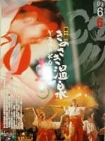 城崎2009