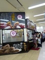 ゆめタウン浜線にオープン!小饅頭本舗の10円まんじゅう♪