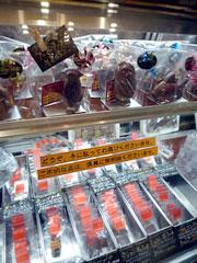 田迎のメゾン・ド・キタガワのチョコレートケーキ♪