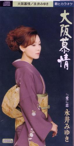 大阪慕情(表)