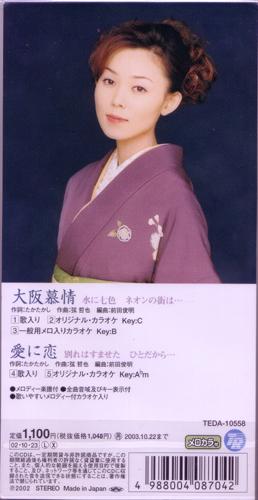 大阪慕情(裏)