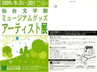 2009artist-1.jpg