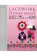 色別花のミニモチーフ100 朝日新聞社刊