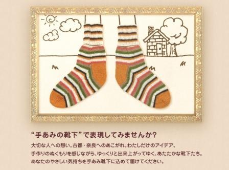 OKAMOTO手編み靴下コンテスト