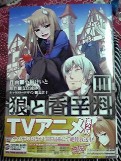 狼と香辛料3巻アニメイト限定