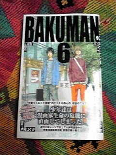 バクマン6巻