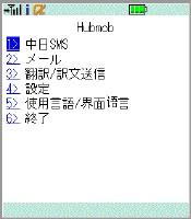 hubmob4-tn.jpg