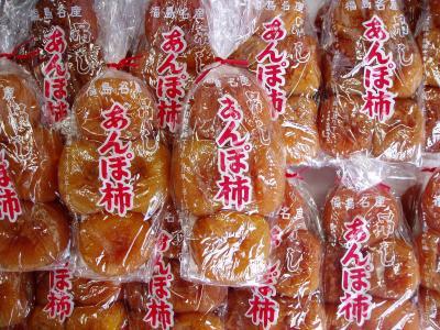 福島 あんぽ柿