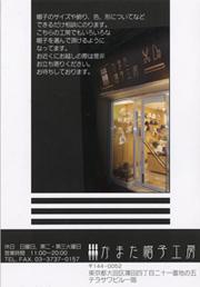 蒲田帽子店