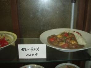 カレーライス120円