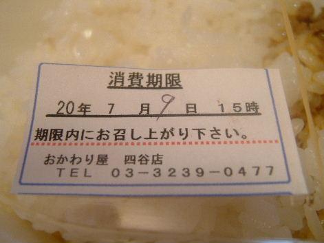 2008_0712画像0148