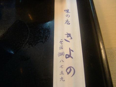 2008_0803画像0017